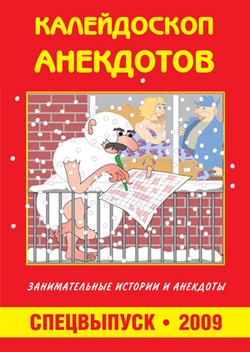 Калейдоскоп анекдотов