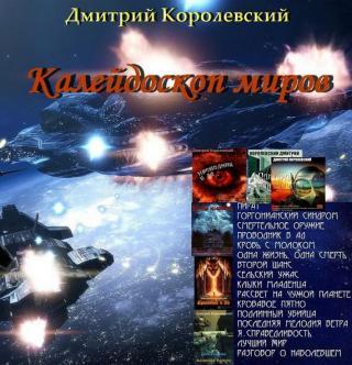 Калейдоскоп миров (сборник)