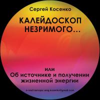 Калейдоскоп незримого или об источнике и получении жизненной энергии