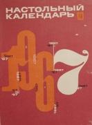 Календарь 1967 г