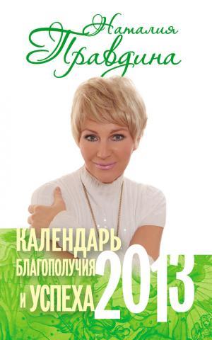 Календарь благополучия и успеха. 2013