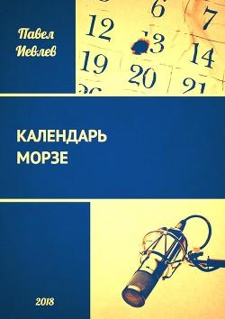 Календарь Морзе (СИ)