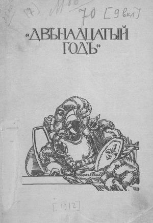 Календарь Наполеона. 1812 г. Бородино. По воспоминаниям кн. Вяземского. Березина. По воспоминаниям Леглера и другие материалы