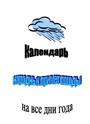 Календарь народных примет погоды на все дни года