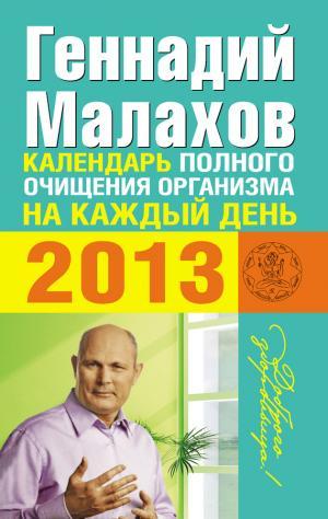 Календарь полного очищения организма на каждый день 2013