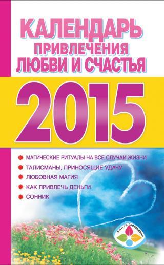 Календарь привлечения любви и счастья на 2015 год
