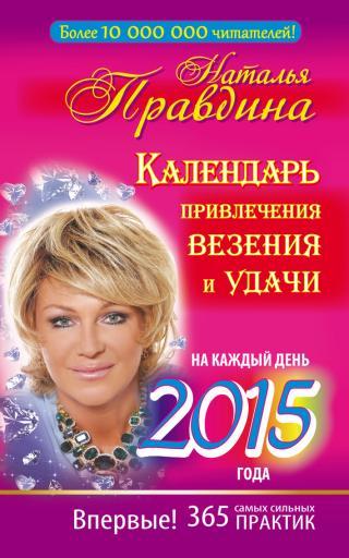 Календарь привлечения везения и удачи на каждый день 2015 года. 365 самых сильных практик