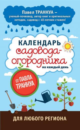 Календарь садовода-огородника на каждый день от Павла Траннуа