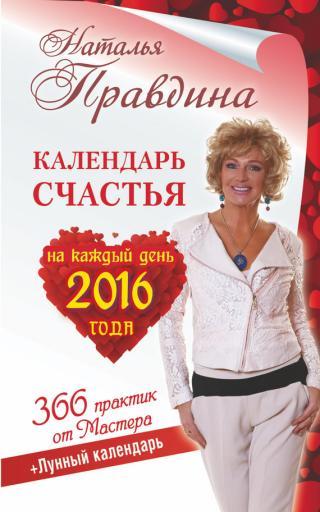 Календарь счастья на каждый день 2016 года. 366 практик от Мастера. Лунный календарь