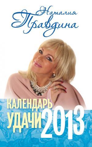 Календарь удачи. 2013