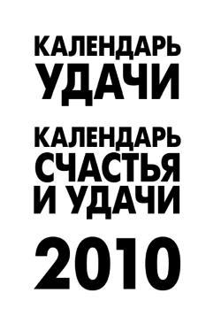 Календарь удачи на 2010 год