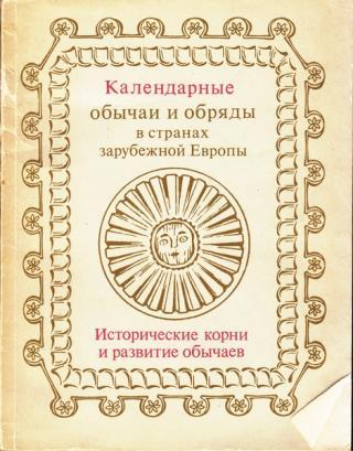 Календарные обычаи и обряды в странах зарубежной Европы: Исторические корни и развитие обычаев
