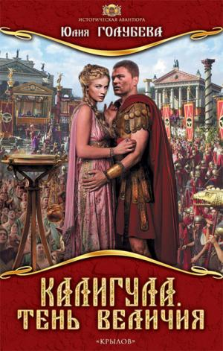 Калигула. Тень величия