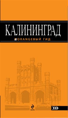 Калининград.Путеводитель