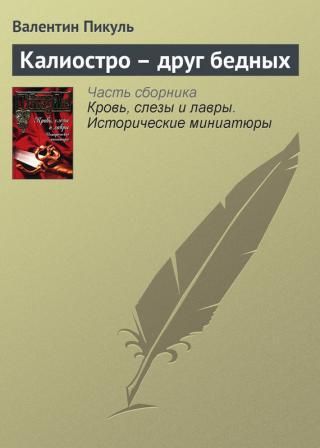 Калиостро - друг бедных