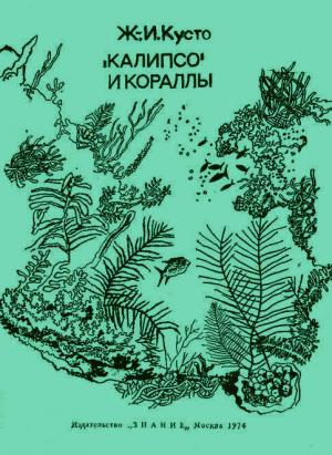 «Калипсо» и кораллы