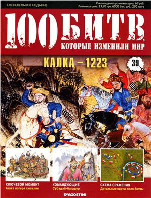 Калка - 1223
