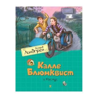 Калле Блюмквіст і Расмус