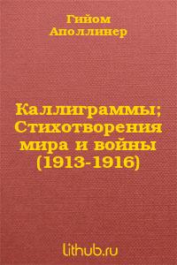 Каллиграммы; Стихотворения мира и войны (1913-1916)