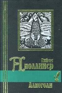 Каллиграммы. Стихотворения мира и войны (1913-1916)