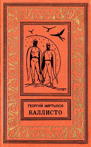Каллисто(дилогия) ил. Л.Рубинштейна
