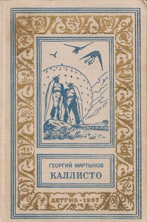 Каллисто(изд.1957)