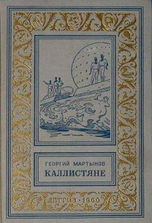 Каллистяне(изд.1960)