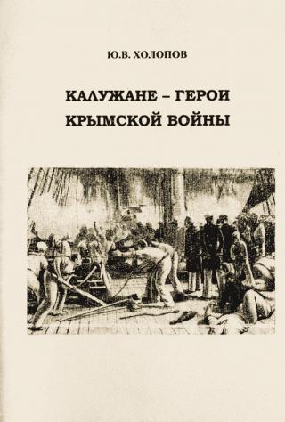 Калужане — герои Крымской войны