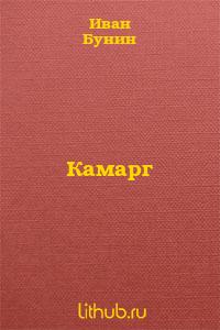 Камарг