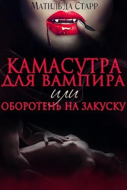 Камасутра для вампира (СИ)
