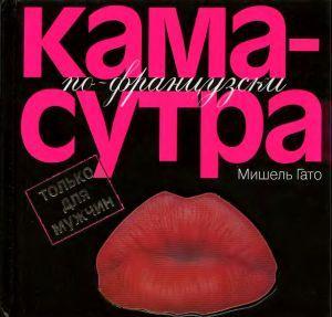 Камасутра по–французски. Только для мужчин