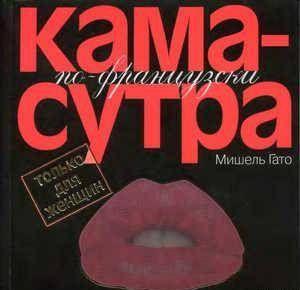 Камасутра по–французски. Только для женщин