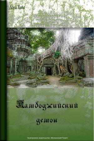 Камбоджийский демон (СИ)