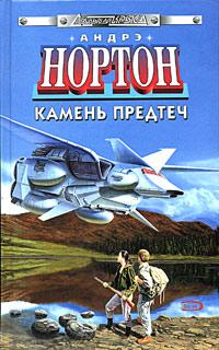 Камень предтеч (пер. Л. Ткачук)