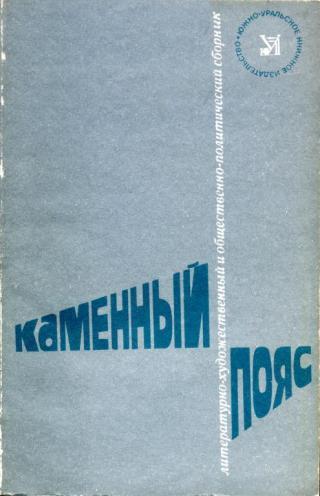 Каменный пояс, 1981