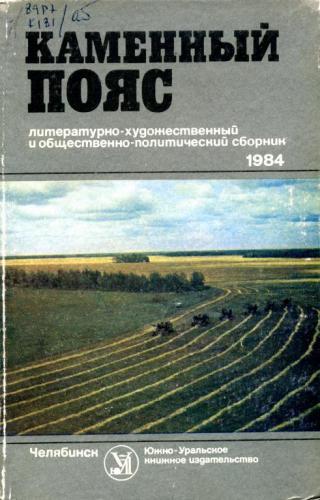 Каменный пояс, 1984