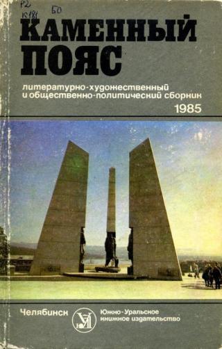 Каменный пояс, 1985