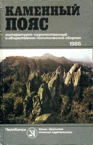 Каменный пояс, 1986