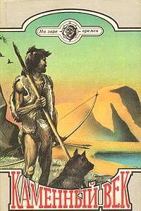 Каменный век (с иллюстрациями)