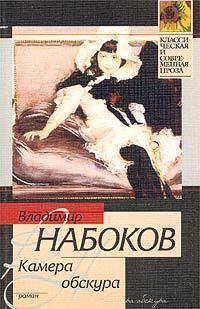 Камера Обскура [1933]