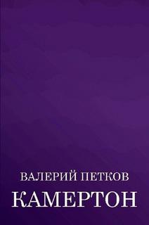 Камертон (сборник)