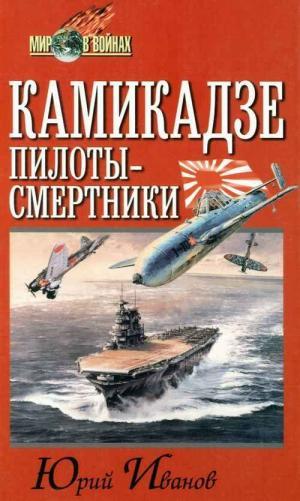 Камикадзе. Пилоты-смертники