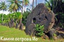 Камни острова Ио (СИ)
