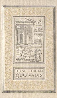 Камо грядеши [Quo Vadis]