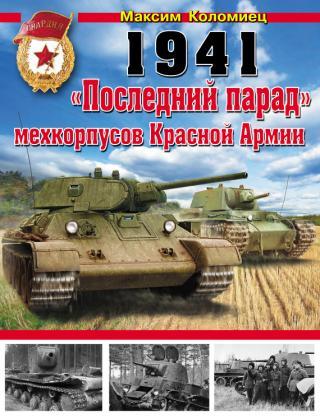 Камуфляж танков Красной Армии. 1930-1945