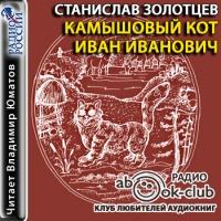Камышовый кот Иван Иванович