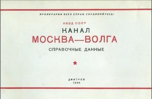Канал Москва - Волга. Справочные данные