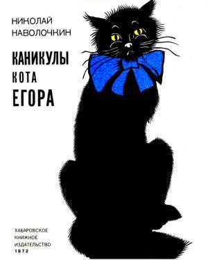 Каникулы кота Егора [с иллюстрациями]