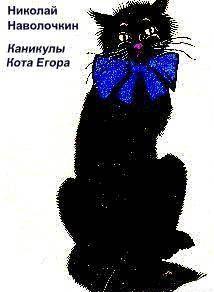 Каникулы кота Егора