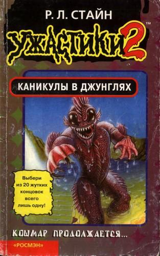 Каникулы в джунглях (Книга-игра)